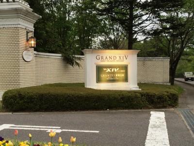 グランディ那須白河ザ・ロッジ グランディ那須白河ゴルフクラブ ダンロップスリクソン福島オープン 松山英樹 リゾートホテル XIV エクシブ会員
