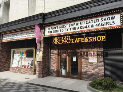 なんばグランド花月 NGK 吉本新喜劇 NMB AKB48 チケット出待ち入り待ち グッズ ショップ テレビ取材 観光 土産 魔法のレストラン ごぶごぶ 裏なんば