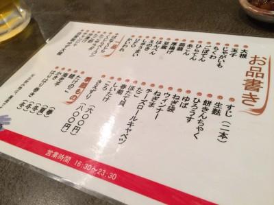 花くじら おでん 大阪福島 有名 行列 持ち帰り ミシュラン ビブグルマン 人気 メニュー 値段 100円