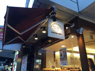 イスズベーカリー 神戸 パン屋 松本家の休日で紹介 テレビ 牛すじ煮込みカレーパン 超特選クリームパン オススメ