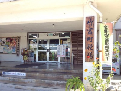 竹富町役場 石垣島 旅行先で婚姻届