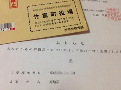 婚姻届受理証明書 竹富町役場 石垣島 旅行先で婚姻届