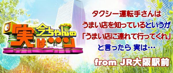 今ちゃんの実は タクシー シャンプーハット JR大阪駅 10月21日