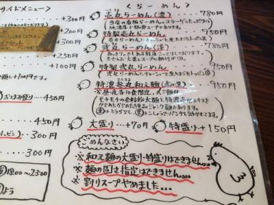 いちまるラーメン 壱丸 弐丸 和え麺 鶏骨スープ 鶏ガラ コラーゲン ミネヤ食品製麺 小麦 行列 待ち時間 混雑 感想 口コミ 野田