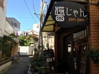松本家の休日 麻婆豆腐 マーボー 大阪福島 醤じゃん 四川料理 たむけん 麻婆豆腐マップ