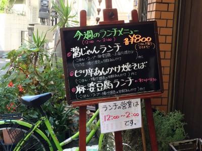 松本家の休日 麻婆豆腐 マーボー 大阪福島 醤じゃん 四川料理 たむけん