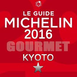 ミシュランガイド京都2016 一つ星