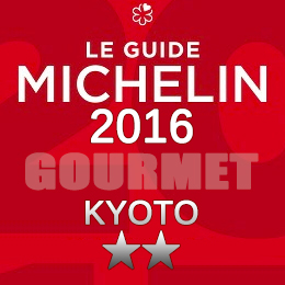 ミシュランガイド京都2016 二つ星