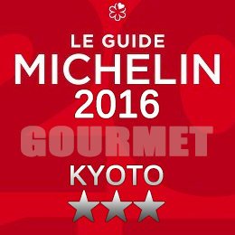 ミシュランガイド京都2016 三ツ星