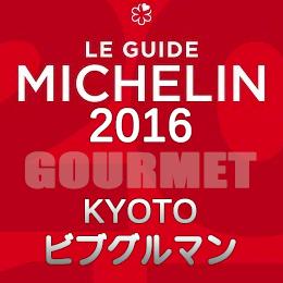 ミシュランガイド京都2016 ビブグルマン