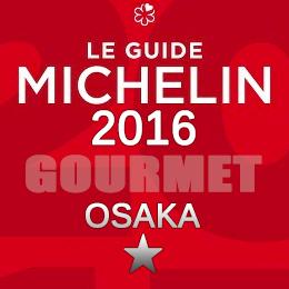 ミシュランガイド大阪2016 一つ星