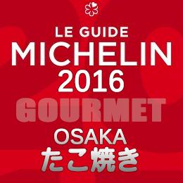ミシュランガイド大阪2016 たこ焼き ビブグルマン