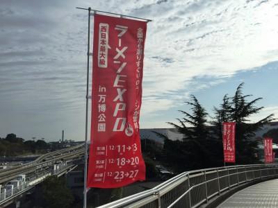 大阪エキスポシティ 混雑状況 混雑予想 行列 待ち時間 感想 駐車場 渋滞 営業時間 アクセス 店舗 初出店 ラーメンエキスポ