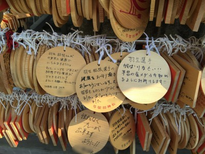 羽生結弦 はにゅうゆずる 弓弦羽神社 神戸市東灘区御影 フィギュア ファンの聖地 オリンピック 絵馬 お守り ご朱印
