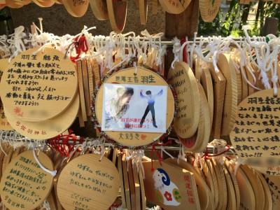 羽生結弦 はにゅうゆずる 弓弦羽神社 神戸市東灘区御影 フィギュア ファンの聖地 オリンピック 絵馬 お守り