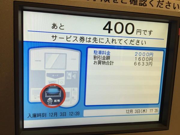 ららぽーとエキスポシティ EXPOCITY 平日 行ってきました 混雑 駐車場 レストラン 大阪 飲食店 グルメ 渋滞 待ち時間 駐車料金 割引 無料サービス 事前精算
