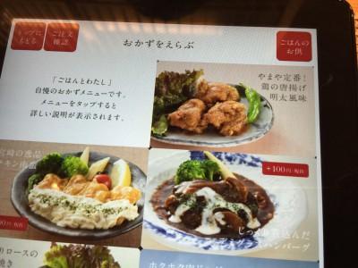ごはんとわたし エキスポシティ 万博公園 やまや 明太子食べ放題 高菜 ご飯のおとも もつ鍋 混雑状況 感想 メニュー 口コミ 行列 待ち時間