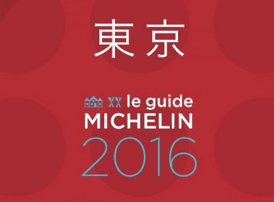 ミシュランガイド2016 東京 掲載店 一つ星 二つ星 三つ星 ビブグルマン ラーメン 世界初