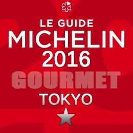 ミシュランガイド2016東京 一つ星