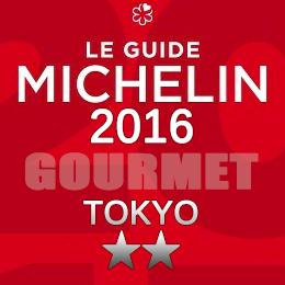 ミシュランガイド2016東京 二つ星