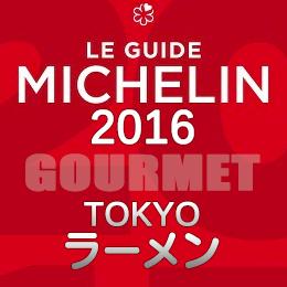 ミシュランガイド東京2016 ラーメン