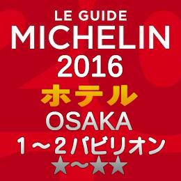 ミシュランガイド大阪2016 ホテル 1-2つ星 1~2パビリオン