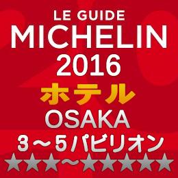 ミシュランガイド大阪2016 ホテル 3-5つ星 3~5パビリオン