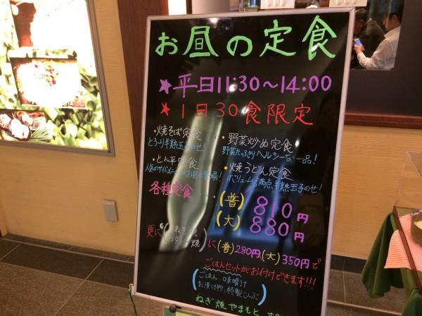 ねぎ焼きやまもと 大阪十三 福島ほたるまち エスト 新大阪 ねぎ焼き発祥の店 お好み焼 とんぺい 有名 行列 テレビ ちゃちゃいれマンデー