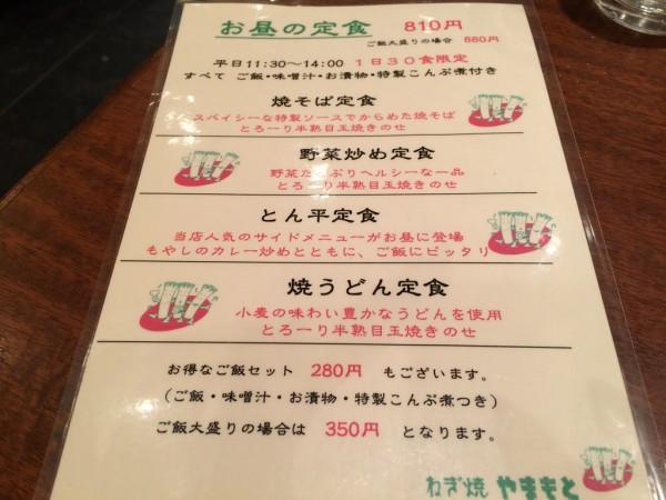 ねぎ焼きやまもと 大阪十三 福島ほたるまち エスト 新大阪 ねぎ焼き発祥の店 お好み焼 とんぺい 有名 行列 テレビ メニュー ランチ ちゃちゃいれマンデー