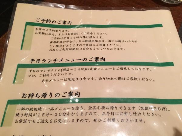 ねぎ焼きやまもと 大阪十三 福島ほたるまち エスト 新大阪 ねぎ焼き発祥の店 お好み焼 とんぺい 有名 行列 テレビ メニュー
