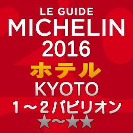 ミシュランガイド京都2016 ホテル 1-2つ星 1~2パビリオン