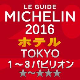 ミシュランガイド東京2016 ホテル 1-3つ星 1~3パビリオン