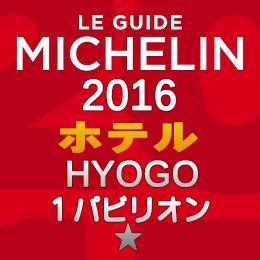ミシュランガイド兵庫2016 ホテル 1つ星 1パビリオン