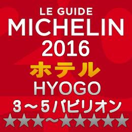 ミシュランガイド兵庫2016 ホテル 3-5つ星 3~5パビリオン