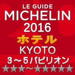ミシュランガイド京都2016 ホテル 3-5つ星 3~5パビリオン