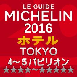 ミシュランガイド東京2016 ホテル 4-5つ星 4~5パビリオン