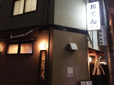 花くじら本店 おでん 大阪福島 有名 行列 持ち帰り ミシュラン ビブグルマン 人気 メニュー