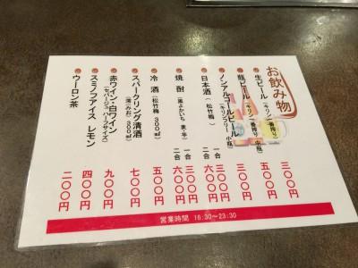 花くじら本店 おでん 大阪福島 有名 行列 持ち帰り ミシュラン ビブグルマン 人気 メニュー 飲み物メニュー 値段