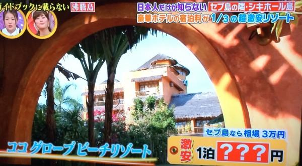 ココグローブビーチリゾート プライベートビーチ 3つのプール ペントハウス 沸騰ワード フィリピン セブ島 シキホール島 リゾートホテル 豪華 リーズナブル 安い
