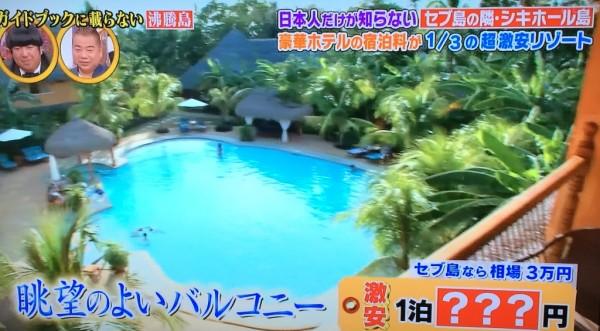 バルコニー ココグローブビーチリゾート プライベートビーチ 3つのプール ペントハウス 沸騰ワード フィリピン セブ島 シキホール島 リゾートホテル 豪華 リーズナブル 安い