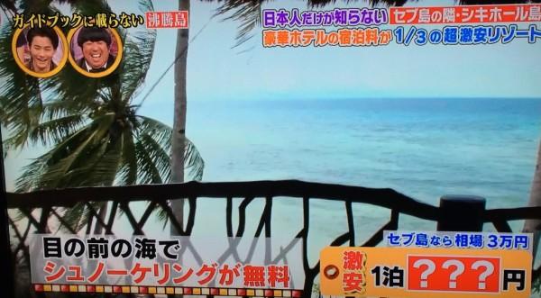 シュノーケリング無料 ヴィラ・マーマリン ジンベイザメ ロンリープラネット 日本人オーナー 沸騰ワード フィリピン セブ島 シキホール島 リゾートホテル 豪華 リーズナブル 安い