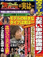 今ちゃんの実はの実は お笑い事故映像満載!今田耕司セレクション DVD 購入特典 発売