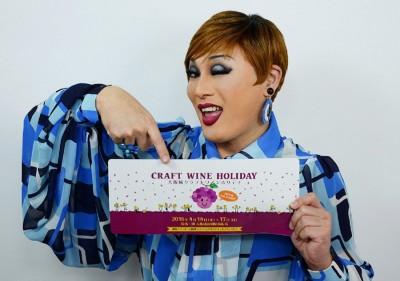 クラフトワイン祭 大阪城クラフトワインホリディ 山梨 純国産ワイン ワイナリー フード ヒトミワイナリー 丹波ワイン フジマル醸造所 クラフトビアホリディ ナジャ・グランディーバ ドラッグクイーン
