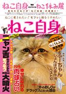猫休み展 大阪 なんばパークス 物販 クリエイター 写真展 ゴールデンウィーク 会場限定アイテム ねこ自身 女性自身ムック本 クリアファイル ふーちゃん うらら