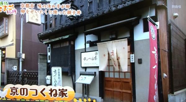 ちちんぷいぷい たまご紀行 MBS グルメ 人気 行列 待ち時間 京都市 親子丼 京のつくね家