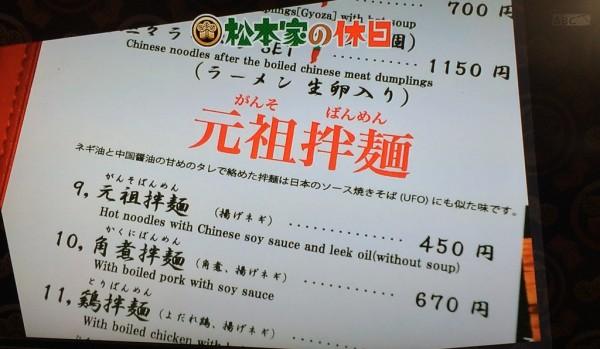 松本家の休日 松ちゃん 宮迫 たむけん さだ子 動画 ロケ日 グルメ 収録 中華バルうさぎ食堂 拌麺 ばんめん パクチー ボルタリング