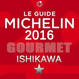 ミシュランガイド石川(金沢)2016 一つ星