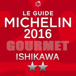 ミシュランガイド石川(金沢)2016 二つ星