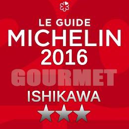 ミシュランガイド石川(金沢)2016 三ツ星