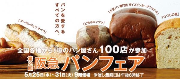 阪急パンフェア 阪急百貨店 梅田本店 全国の人気パン 混雑 売り切れ 食パン カレーパン サンドイッチ ちちんぷいぷい